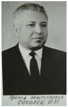Соколец Илья Маркович