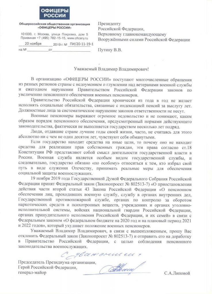Письмо Презтденту России.
